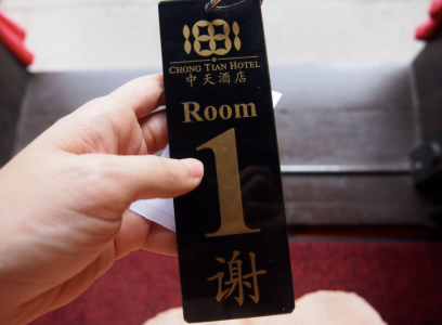 Holding the keys to 1881 Chong Tian Hotel's Seah Suite