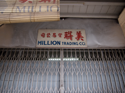 Traditional trading signboard