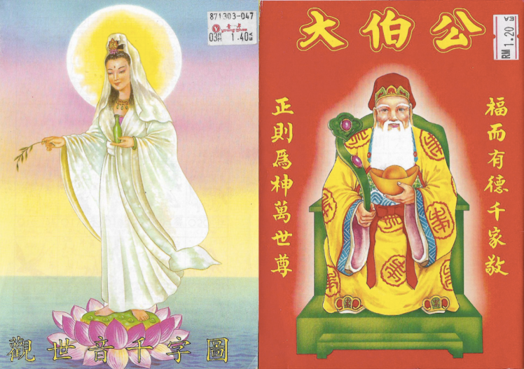 There are many versions of the Chifa available in the market today, such as the Kuan Yin (left) or Tua Pek Kong (right) versions